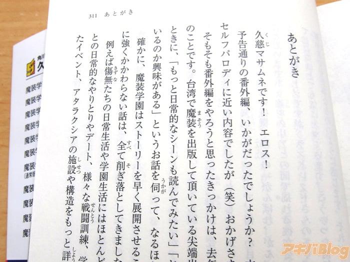 魔装学园H×H第11卷「充满服务的日常篇!这才是真正的魔装学园啊!」