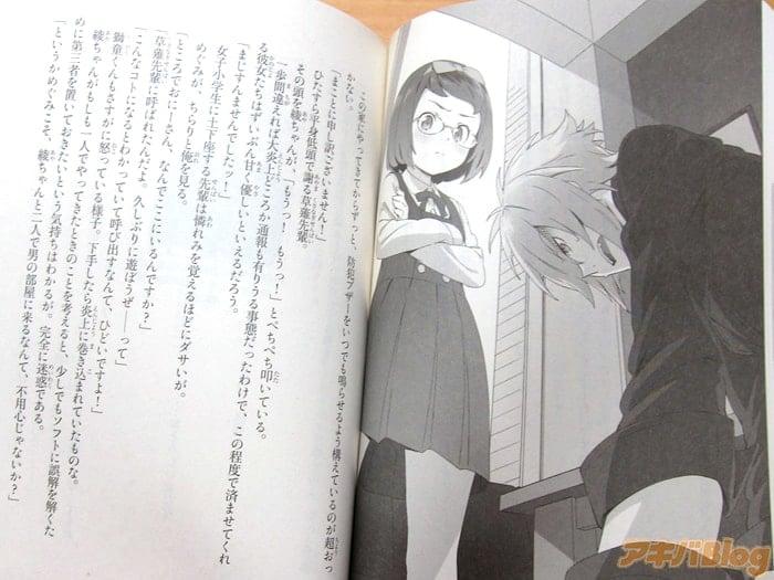 工口漫画老师/エロマンガ先生第9卷「来和纱雾进行新婚生活咯!的最新刊。加速全开的甜蜜」 - ACG17.COM