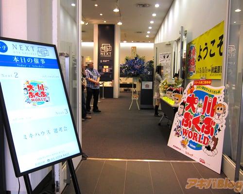 3日间限定。秋叶原UDX「大川ぶくぶWORLD」竹书房塔以及pop和pipi美的商品售卖 -  - ACG17.COM