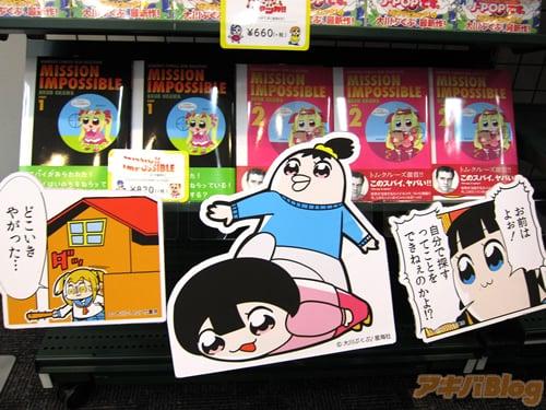 3日间限定。秋叶原UDX「大川ぶくぶWORLD」竹书房塔以及pop和pipi美的商品售卖 - ACG17.COM