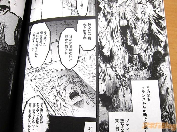 FGO史实杜撰系列:第一弹「史实的贞德・达尔克的趣闻,用FGO的角色再现!」 - ACG17.COM