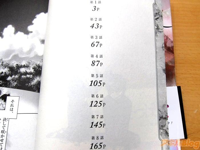 赤八汐/ひとつばな第1卷「那究竟是爱情还是执着呢…」 - ACG17.COM