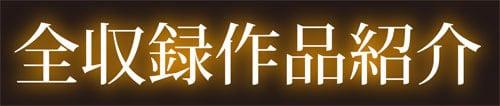 「エンジェル倶楽部」8月号 全収録作品紹介