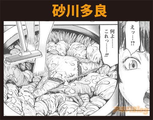 砂川多良 「人妻スペシャリスト最新作!!熟れた身体は弄べ!!!」