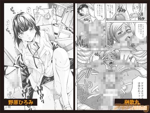 エンジェル倶楽部8月号 野原ひろみ、榊歌丸
