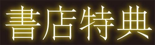 「エンジェル倶楽部」8月号  書店特典