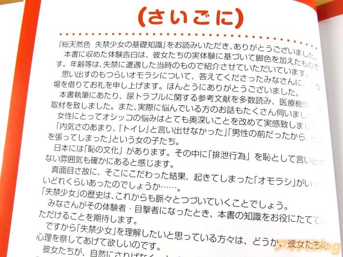 总天然色 失禁少女的基础知识- ACG17.COM