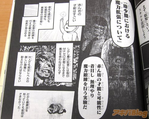 漫画版 我是村民 有意见/村人ですが何か?第1卷「这个村人世界最强!」