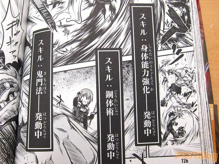 漫画版 我是村民 有意见/村人ですが何か?第1卷「这个村人世界最强!」 - ACG17.COM