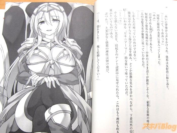 轻小说 战女神的圣蜜/戦女神の圣蜜「为了拯救世界--吸战女神(ヴァルキュリア)的胸!」