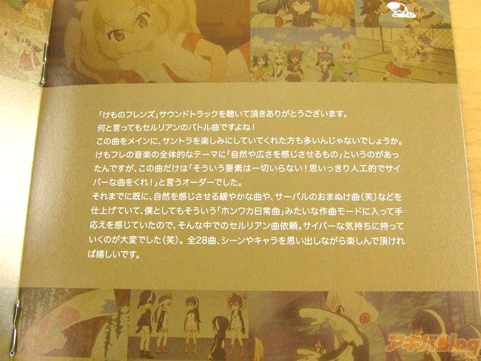 """动物好友 原创原声音乐集&Character Song Album/けものフレンズ サントラCD&ドラマ・キャラソングアルバム""""Japari Cafe"""" - ACG17.COM"""