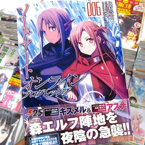 漫画版 刀剑神域Progressive/SAOプログレッシブ第6卷「精灵的秘键任务终于进入到了最后阶段」 - ACG17.COM
